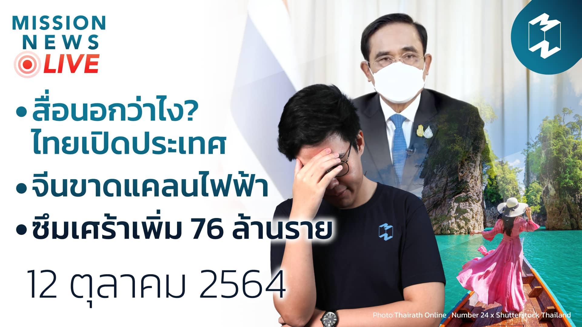 สื่อต่างประเทศคิดอย่างไร เมื่อไทยประกาศเปิดประเทศ? | Mission News LIVE! 12 ต.ค. 21