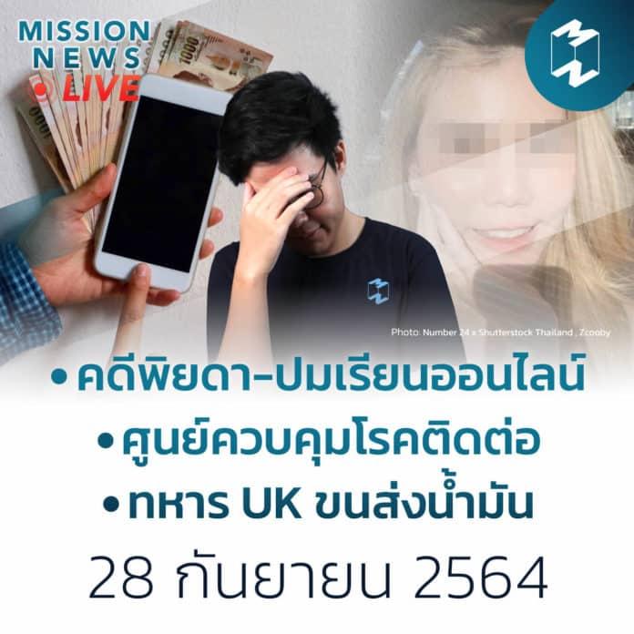 ปมดราม่าพิยดา! สู่ปัญหาการเรียนออนไลน์ของเด็กไทย   Mission News 28 ก.ย. 21
