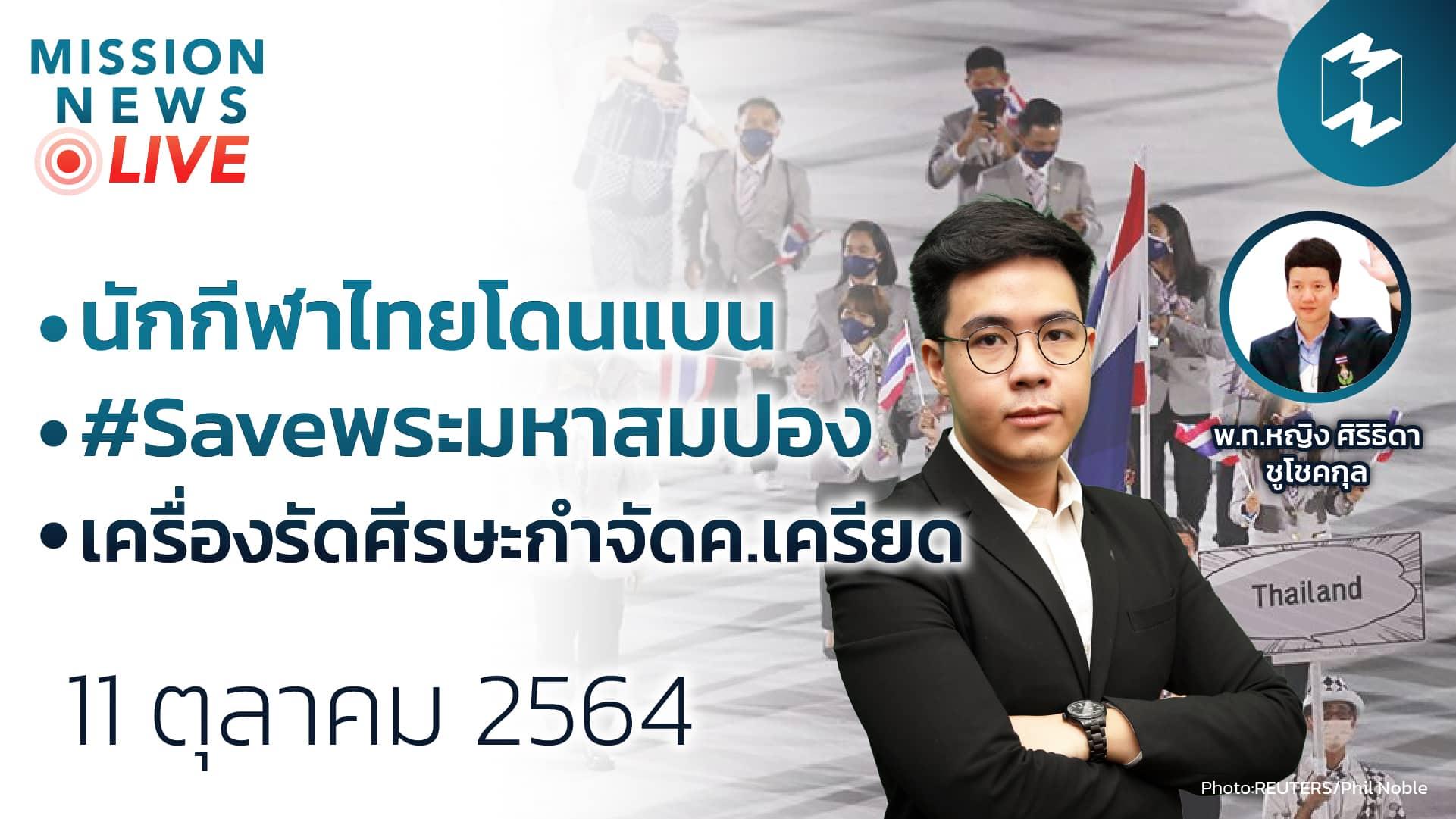 'ผลกระทบนักกีฬาไทย' หลังโดน WADA แบนจากกม.สารกระตุ้น! | Mission News 11 ต.ค. 21
