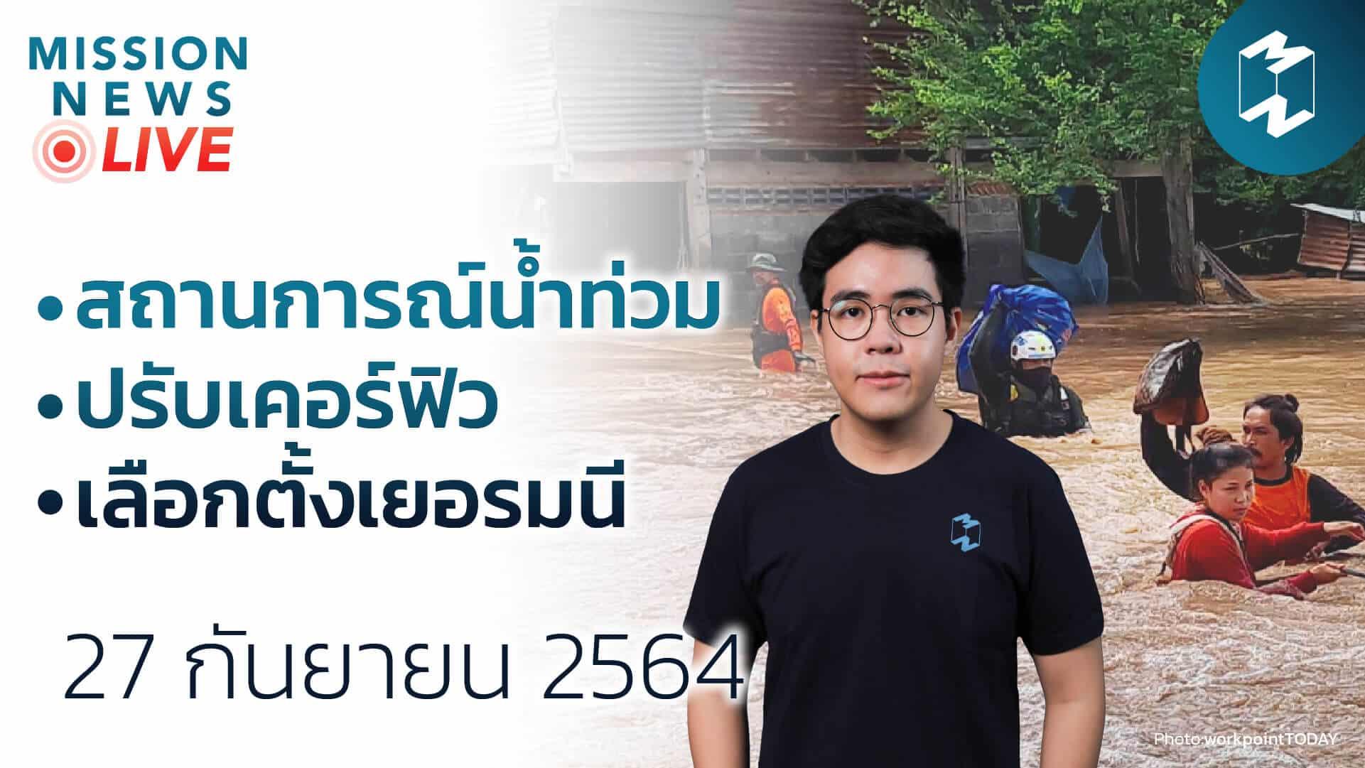 จับตา! สถานการณ์น้ำท่วมทั่วไทย   Mission News 27 ก.ย. 21